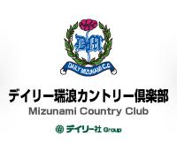 岐阜県瑞浪市ゴルフ場 | デイリー瑞浪カントリー倶楽部