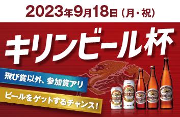 キリンビール杯
