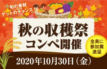 秋の収穫祭コンペ